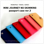Plane Anti Skimming Passport Case