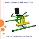 FT-33 อุปกรณ์แก้ปวดเข่า (แบบสลับขา)