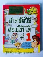 หนังสือมือสอง การ์ตูนความรู้สำหรับเด็ก สารพัดวิธีสอบให้ได้ที่ 1