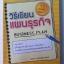 หนังสือมือสอง วิธีเขียนแผนธุรกิจ โดย ดร. ชัยเสฏฐ์ พรหมศรี thumbnail 1