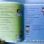 หนังสือมือสอง การ์ตูนความรู้สำหรับเด็ก สารพัดวิธีสอบให้ได้ที่ 1 thumbnail 5