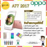 OPPO A77 สี Rose Gold