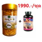 โปรโมชั่น Royal Jelly Natrue king + Neocell super collagen 1 ชุด เพียง 1990 บ.ส่งฟรี ems