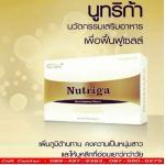 นูทริก้า Nutriga แบบ 2 กล่อง