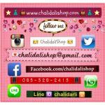 รับสมัครตัวแทนจำหน่ายสินค้า Chalidalishop.com