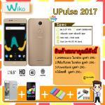 Wiko UPulse 2017 สี Gold