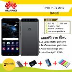 Huawei P10 Plus (64GB) Black