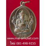 เหรียญพระพิฆเนศวร์ เนื้อทองแดง ครบรอบ 55 ปี คณะจิตรกรรม มหาวิทยาลัยศิลปากร ปี 2540 พร้อมกล่องครับ (M)