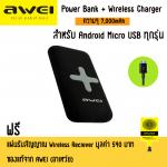 AWEI PowerBank Wireless Charger 7,000mAh รุ่น P98K (สำหรับ Android) Black