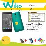 Wiko Kenny 2017 (RAM1GB+ROM16GB) Bleen