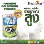 Healthway Premuim Colostrum 5000IgG แบบ 1 กระปุก