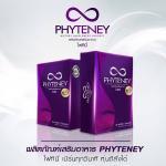 Phyteney ไฟทินี่ แบบ 2 กล่อง
