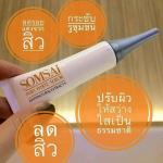 Somsai Baby White Serum - สีส้ม