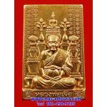โค้ด ๑๘๘..เหรียญโต๊ะหมู่ ครบ ๗ รอบ แซยิด ๘๔ ปี หลวงปู่เจือ วัดกลางบางแก้ว เนื้อทองแดง ปี 2552 พร้อมกล่องครับ