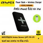 AWEI PowerBank Wireless Charger 7,000mAh รุ่น P98K (สำหรับ iPhone) Black