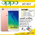 OPPO A57 (รุ่น2017) Rose Gold