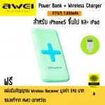 AWEI PowerBank Wireless Charger 7,000mAh รุ่น P98K (สำหรับ iPhone) Green