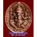 เหรียญพระพิฆเนศวร์ หลังพ่อแก่ สำนักช่างสิบหมู่ กรมศิลปากร จัดสร้าง ปี 2552 (555)