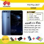 Huawei P10 Plus (64GB) Blue