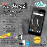 Wiko Jerry2 สี Grey