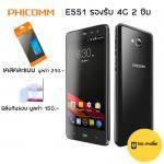 Phicomm E551 4G-2ซิม (Black) แถมเคส,ฟิล์มกันรอย