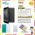 Wiko HARRY 2017 (RAM3GB+ROM16GB) สี Grey