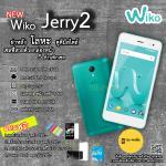 Wiko Jerry2 สี Bleen