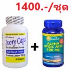 โปรโมชั่น Ivory Caps + Puritan Alpha Lipoic Acid 600 mg. 1 ชุด เพียง 1400 บ.ส่งฟรี ems