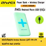 AWEI PowerBank Wireless Charger 7,000mAh รุ่น P98K (สำหรับ Android) Green