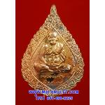เหรียญพัดยศ หลวงพ่อเปิ่น เนื้อทองแดง ปี 2537 (175)