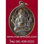 เหรียญพระพิฆเนศวร์ เนื้อทองแดง ครบรอบ 55 ปี คณะจิตรกรรม มหาวิทยาลัยศิลปากร ปี 2540 พร้อมกล่องครับ (T)