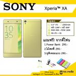 Sony Xperia™ XA สี (Lime Gold)
