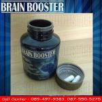 Brain Booster แบบ 1 กระปุก