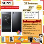 Sony Xperia XZ Premium 2017 สี Black