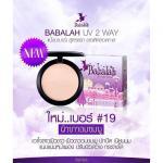 Babalah ตลับจริง - เบอร์ 19