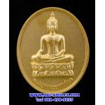 เหรียญพระพุทธนวราชบพิตร หลัง ภปร. วัดตรีทศเทพ โลหะชุบทอง ปี 54 พร้อมตลับเดิมจากวัด(477)