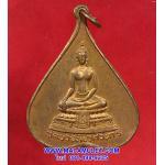 เหรียญใบโพธิ์ พระพุทธชินสีห์ หลังตราประจำพระองค์สมเด็จย่า วัดบวรนิเวศวิหาร ปี 2517 สภาพเดิมครับ (546)