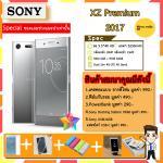 Sony Xperia XZ Premium 2017 สี Silver