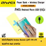 AWEI PowerBank Wireless Charger 7,000mAh รุ่น P98K (สำหรับ Android) Yellow