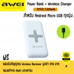 AWEI PowerBank Wireless Charger 7,000mAh รุ่น P98K (สำหรับ Android) White