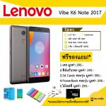 Lenovo Vibe K6 Note 2017 รุ่น RAM4GB ความจำ 32G (Grey)