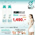 Donut Cool Lipo Belle Spray, จำนวน 2 ขวด