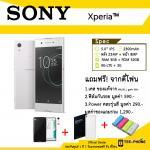 Sony Xperia XA1 - สี White