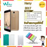 Wiko HARRY 2017 (RAM3GB+ROM16GB) สี Gold