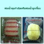 ฟองน้ำลูกเจี๊ยบ-ลูกไก่(เนื้อธรรมชาติ)30ชิ้น