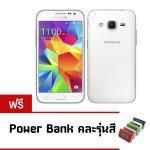 New Samsung Galaxy Core Prime VE G361 ความจุ 8GB (White)