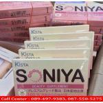 โซนิญ่า Soniya อาหารเสริมกำจัดสิว แบบ 6 กล่อง
