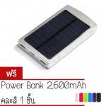 Sola Cell Power Bank 30,000mAh - แบตเตอรี่สำรองรักษ์โลก(สีSILVER)