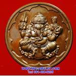 เหรียญพระพิฆเนศวร์ บูชาครู เนื้อทองแดง ที่ระลึก ครบ ๕ รอบ อ.วิชัย สิทธิรัตน์ คณะจิตรกรรม ม.ศิลปากร  ปี 2550