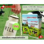 High Care Super Colostrum 1200 mg มี 250 เม็ด